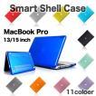 MacBook Pro 13インチ 15インチ シェルケース 旧型MacBookPro13インチ MacBookケース ハード シェルケース マックブック ケース《全11色》