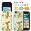 スマホケース アイフォン8 ケース 耐衝撃 iPhone X ケース 背面ICカード収納 iPhone8 ケース iPhone8 7 6s/6 Plus パイナップル パイン