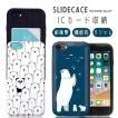 スマホケース アイフォン8 ケース 耐衝撃 iPhone X ケース 背面ICカード収納 iPhone8 ケース iPhone8 7 6s/6 Plus 白くま シロクマ 北欧