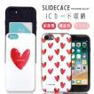 スマホケース アイフォン8 ケース 耐衝撃 iPhone X ケース 背面ICカード収納 iPhone8 ケース iPhone8 7 6s/6 Plus ハート ペア カップル