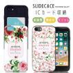 スマホケース アイフォン8 ケース 耐衝撃 iPhone X ケース 背面ICカード収納 iPhone8 ケース iPhone8 7 6s/6 Plus 花柄 水彩 ピンク