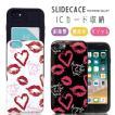 スマホケース アイフォン8 ケース 耐衝撃 iPhone X ケース 背面ICカード収納 iPhone8 ケース iPhone8 7 6s/6 Plus キスマーク ハート