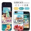 スマホケース アイフォン8 ケース 耐衝撃 iPhone X ケース 背面ICカード収納 iPhone8 ケース iPhone8 7 6s/6 Plus アロハ ハワイ 夏