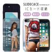 スマホケース アイフォン8 ケース 耐衝撃 iPhone X ケース 背面ICカード収納 iPhone8 ケース iPhone8 7 6s/6 Plus セクシー 水着 ガール