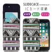 スマホケース アイフォン8 ケース 耐衝撃 iPhone X ケース 背面ICカード収納 iPhone8 ケース iPhone8 7 6s/6 Plus エスニック トライバル