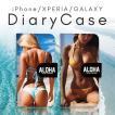 スマホケース 手帳型 アイフォン8 ケース iPhone11 手帳型 横 セクシー sexy ガール アロハ 夏 おしゃれ 手帳ケース レザー