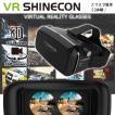 VRゴーグル VRヘッドセット vr iPhone/Android VRボックス 各種スマートフォン 3.5〜6.0インチ対応 VR SHINECON バーチャルリアリティ 3D映像効果 3Dメガネ
