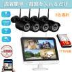防犯カメラ ワイヤレス 屋外 wifi 4台セット 一体型 12インチモニター 300万画素 1TB内蔵 高画質 無線  音声録画 暗視 遠隔視聴 操作簡単 防水 室内 家庭用