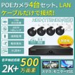 防犯カメラ 屋外4台セット 電源不要 PoE給電 500万画素 遠隔操作 高画質 1TBハードディスク 音声録画 家庭用 耐久性 赤外線 取付簡単