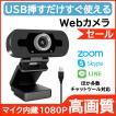 webカメラ マイク付き 高画質 1080P 広角120° ウェブカメラ テレワーク 設置簡単 web会議 在宅勤務 オンライン授業 Zoom Skype LINE チャットツール