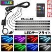 車用 テープライト USB式 60LED RGB 車内装飾用 音に反応 防水 全8色に切替 高輝度 フットランプ 足下照明 高品質 リモコン付き