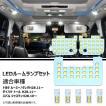 トヨタ ルーミー タンク LED ルームランプ ホワイト ダイハツ トール スバル ジャスティ 室内灯 専用設計 爆光 6000K カスタムパーツ 取付簡単