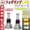 ハイエース 200系 PSx26W LEDフォグランプ イエロー/ホワイト 8000LM 2色3パターン切替 H24.5~KDH/TRH/GDH 200系 3型後期 4型 5型 6型 取付簡単