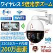防犯カメラ 5倍光学ズーム 屋内屋外兼用 ワイヤレス 200万画素 スピーカー付き 32GSDカード内蔵 遠隔監視 暗所撮影 動体検知 スマホ対応JENNOV