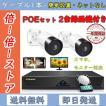 防犯カメラ 2台セット 増設可能 300万高画素 動体検知機能 監視カメラ 屋外屋内兼用 1TBハードディスク POE給電 無線カメラ 無料アプリ IP66防水 JENNOV