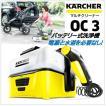 マルチクリーナー OC 3)ケルヒャー) KARCHER バッテリータイプの洗浄機(1.680-009.0)