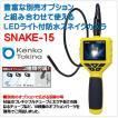 SNAKE-15)LEDライト付き)防水スネイクカメラ)2.7型液晶モニター搭載!(別売オプションと組み合わせ可)ケンコー・トキナー(Kenko)