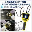 SNAKE-16)LEDライト付き)防水スネイクカメラ)2.5型液晶モニター搭載! ケンコー・トキナー(Kenko)
