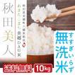 無洗米 10kg お米 米 あきたこまち 送料無料 秋田県産 一等米 秋田美人 令和2年産 うるち米 精白米 ごはん