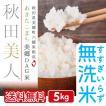 無洗米 5kg お米 米 あきたこまち 送料無料 秋田県産 一等米 秋田美人 令和2年産 うるち米 精白米 ごはん