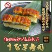 土用の丑の鰻寿司・秘伝の寿司飯が美味しい