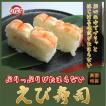 秘伝の酢飯がクセになる逸品・えび寿司