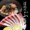 高知県 宿毛市  濱兆のぶり 刺身用と漬け丼セット