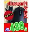 【中古】マイクロソフト Comfort Mouse 3000 USB接続3ボタン有線マウス【美品・除菌済み・動作確認済み/本体のみ】【保証:初期不良1週間】