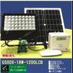 G500X-18W-1200LCB グリーンエネポール ソーラーLEDライト地域 防災・防犯灯・駐車場灯