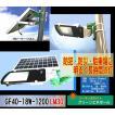 < ソーラーLEDライト > (常夜灯・分離型)15Wパネル搭載・ 明るい2000ルーメンで朝まで点灯・ バッテリ内蔵型・外灯・庭園灯・駐車場灯 GF40-15W-2000L-M21