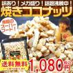 焼きココナッツ 300g(150g×2袋) 送料無料 メール便でお届けいたします