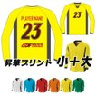 【S〜XXL】昇華プリント小+大+長袖サッカーシャツ(wundou P−1930)・ユニフォーム・練習着・チームウェア