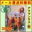 桜井食品 アマランサス(粒)1袋350g/有機JAS認証 オーガニック 雑穀 桜井食品、スーパーフード・ダイエット・美容