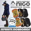 セパレートスノーボード nico(二コ)HIGH STAGE MODEL(3デザイン)ニューモデル 送料無料