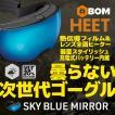 SKY BLUE MIRROR ABOM HEET / スカイブルーミラー エーボム ヒート