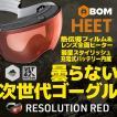 RESOLUTION RED ABOM HEET / リソリューションレッド エーボム ヒート