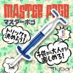 Flybar フライバー Master pogo(マスターポゴスティック)  日本正規品 ホッピング