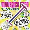 Flybar フライバー Maverick Pogo(マーベリック ポゴスティック) 日本正規品 ホッピング