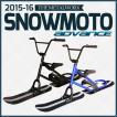 2016モデル SNOWMOTO ADVANCE スノーモト アドバンス