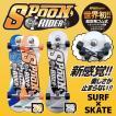 スプーンライダー(SPOON RIDER) 新感覚スケートボード