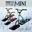 スノースクート SNOWSCOOT 2017モデル mini ミニ キッズモデル 【未組立・送料無料】