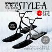 スノースクート SNOWSCOOT 2017モデル STYLE-A スタイルエー 【未組立・送料無料】