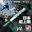 【人気】Vurtego V4 (バーテゴ) ポゴスティック 〈空気圧ホッピング〉