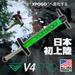 【人気】Vurtego V4 Pro (バーテゴ プロ) ポゴスティック 〈空気圧ホッピング〉