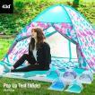 テント ワンタッチテント 4人用 おしゃれ 簡単 UVカット ポップアップ イベント アウトドア キャンプ 海 運動会 ピクニック