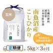 【定期便】玄米5kg×3回(3カ月コース)南魚沼産コシヒカリ