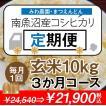 【定期便】玄米10kg(5kg×2袋)×3回(3カ月コース)南魚沼産コシヒカリ