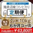 【定期便】玄米10kg(5kg×2袋)×6回(6カ月コース)南魚沼産コシヒカリ