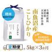 【定期便】精米5kg×3回(3カ月コース)南魚沼産コシヒカリ