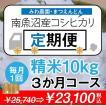 【定期便】精米10kg(5kg×2袋)×3回(3カ月コース)南魚沼産コシヒカリ